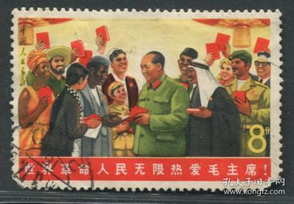 文6黑人信销邮票
