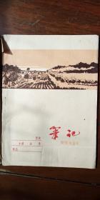 五六十年笔记本 封面 《小孩抬水去稻田》