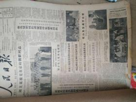 人民日报1963年10月合订本