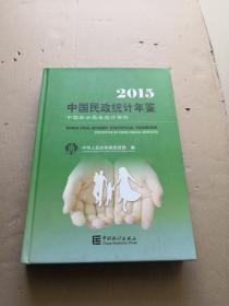 2015中国民政统计年鉴(附带光盘)