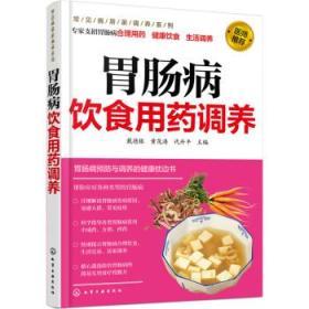 胃肠病饮食用药调养