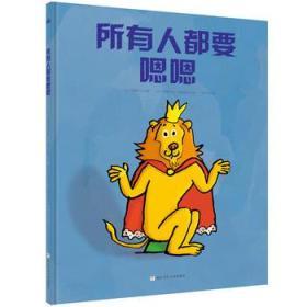 奇想国童书:所有人都要嗯嗯(精装绘本)