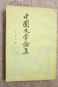 中国文学论集(上书脊烂一小块)