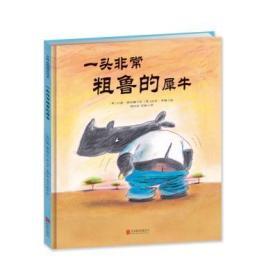 天略世界精选绘本: 一头粗鲁的犀牛(精装绘本)