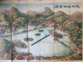 低价,珍贵,少见,民国,杭州西湖全图,雷峰塔尚存,手绘印刷,一大张