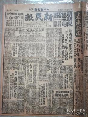 民国38年4月3日北平新民报《新青团华北代表会昨天在平隆重揭幕》《傅作义声明政治立场》《毛主席电覆傅作义作欢迎表示》