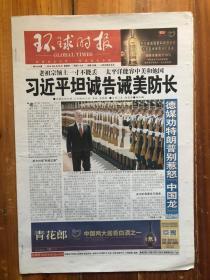 环球时报(2019年08月24日,习近平坦诚告诫美防长,1980年美防长访华破冰。今日16版)