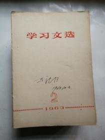 学习文选(2),关于斯大林问题