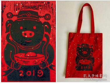 著名当代艺术家、中国当代美术研究院油画院院长 沈敬东 2019年贺年限量木刻板画《发财猪》一幅  赠送特制版画帆布小福包一件(编号:68/88;尺寸:28.5*18.5cm) HXTX105538
