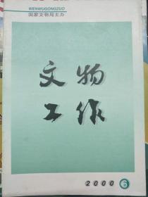 《文物工作 2000 6》五十年敦煌文物保护科技回顾、在中国文化遗产保护与城市发展国际会议上的致辞、中国历史城市的三个良好的基本理念.....