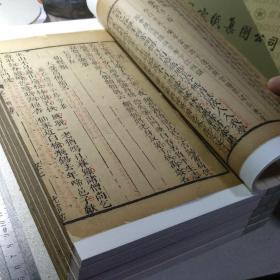 批校本《杜诗分类全集》存卷二,四,五。