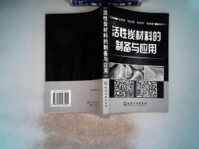 活性炭材料的制备与应用