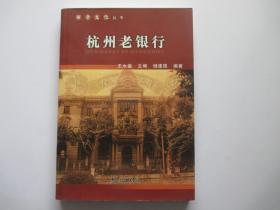 杭州老银行