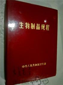 生物制品规程 中华人民共和国卫生部 一九七九年 16开硬精装