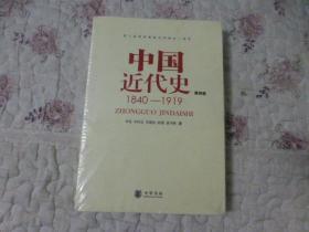 中国近代史:1919-1949(第四版)没拆封
