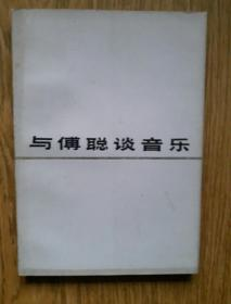 三联正版: 与傅聪谈音乐 [1984年一版一印]