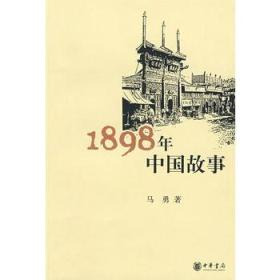 1898年中国故事