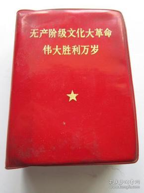 无产阶级文化大革命伟大胜利万岁 上册