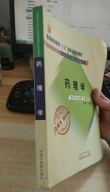 全国中医药行业高等教育经典老课本·药理学(新二版)