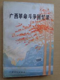 广西革命斗争回忆录 第一辑