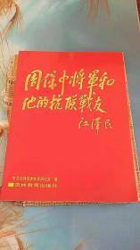 周保中将军和他的抗联战友(16开软精装) 已故战友照片多多 江 泽民题书名 95年初版)10品