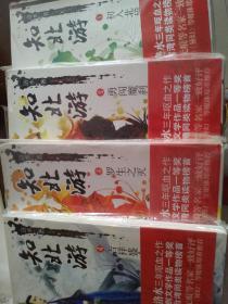 知北游【1——4册全】