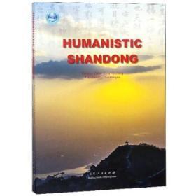 人文山东(英文版) 正版 蒋海升(Jiang Haisheng),崔红霞(Cui Hongxia)  9787209114196