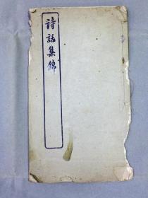 书法必备:民国石印本《诗话集锦》,线装一册全