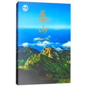 泰山(汉英对照) 正版 刘慧,李扬眉  9787209113878