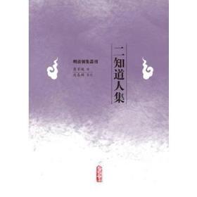 二知道人集(精)/明清别集丛刊 正版 蔡家琬著,赵春辉 点校  9787020111480