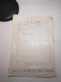文史学家作家陈子善出版物手稿一组