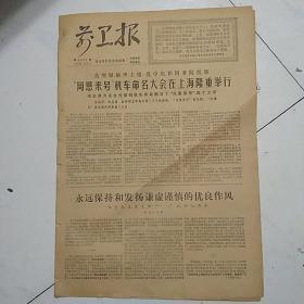 前卫报(1978-1-8)英明领袖华主席党中央和国务院批准周恩来号机车命名大会在上海隆重举行