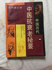 中国历代抗衰老秘要