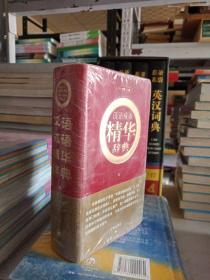漢語成語精華辭典(白皮)