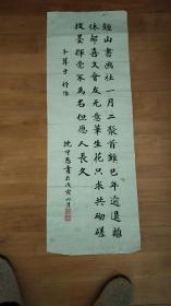 毕业于重庆的国立中央大学、南京农业大学教授、博士生导师:沈守愚 书法作品一件