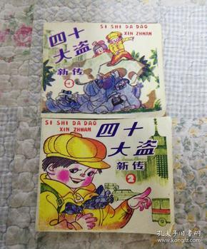 四十大盗新传(二.三)两册合售