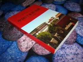 中国国家博物馆【日本语版】 封面下书口处撕裂