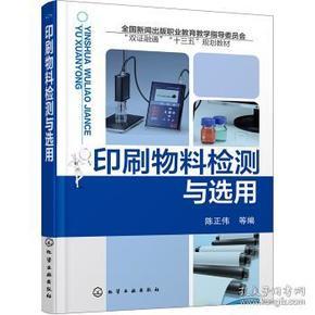 印刷物料检测与选用