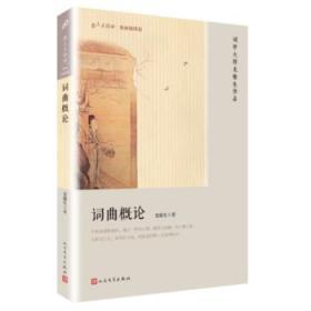 词学大师龙榆生作品:恋上古诗词词曲概论(版画插图版)