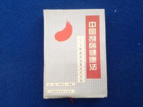 中国刮痧健康法: 378种病症临床治疗大全