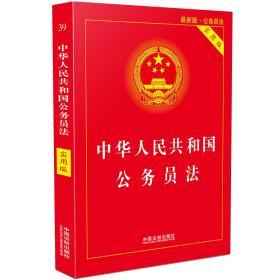 2019中華人民共和國公務員法(實用版)