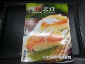 四川烹饪2011年11