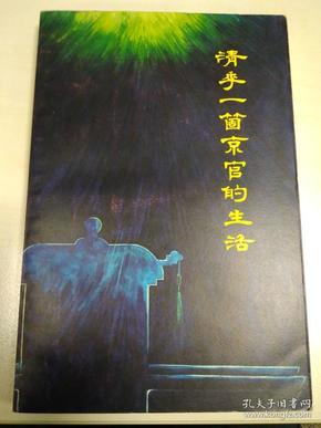 清季一个京官的生活