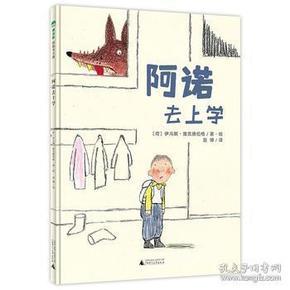 魔法象.图画书王国:阿诺的小烦恼系列--阿诺去上学(精装绘本)
