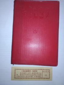 毛主席语录    货号B55