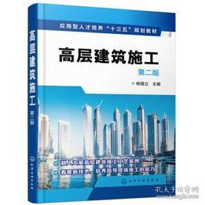 高层建筑施工(第二版)(杨国立)