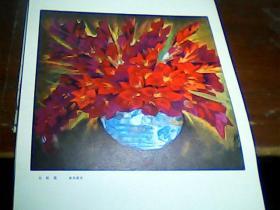 老版8开美术作品散页 1张 大红花 林风眠作