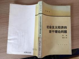 社会主义经济的若干理论问题  续集.修订本