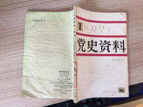 党史资料丛刊 1985.1(总第22辑)