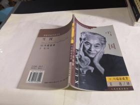 雪国(世界名家名著文库)珍藏版